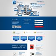 Сервисное обслуживание и ремонт инженерных систем