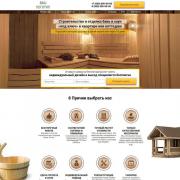 Строительство и отделка бань и саун «под ключ»