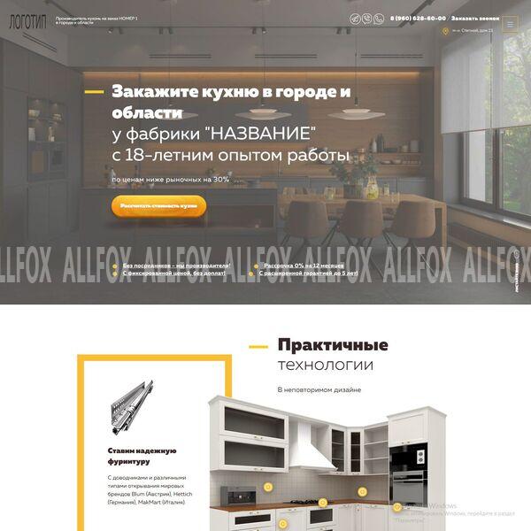 Производство кухонь на заказ